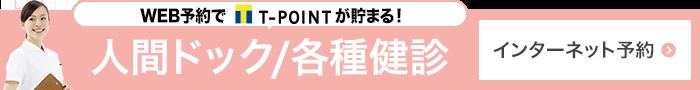 婦人科健検査インターネット予約