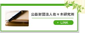 公益財団法人佐々木研究所