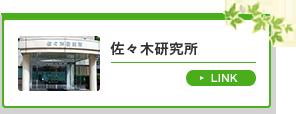 佐々木研究所